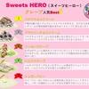 Sweets HERO(スイーツヒーロー)クレープ人気ベスト5のご紹介♪