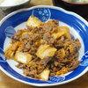 今日の食べ物 朝食に牛キムチ炒め
