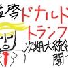 【祝】拝啓 ドナルド・ジョン・トランプ次期大統領閣下