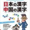 台湾と中国の教育の違い(簡体字と繁体字)