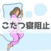 妻/旦那が「こたつで寝る」のを阻止する2つの方法