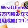 Wealthnavi(ウェルスナビ)で月3万円積み立てた運用成績を公開【33ヶ月目】