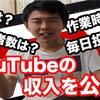 名古屋で有名なユーチューバー!イベント【愛知県在住・出身】