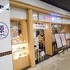 築地食堂 源ちゃん 川崎アゼリア店