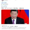 中国 パスポート発行停止 これって鎖国? 2021.8.2