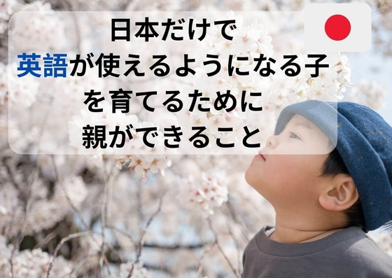 英語が使える子を日本で育てるために親ができること | 実体験を元にご提案