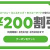 LINE Payで【50万枚限定】ローソン、ミニストップ、セイコーマートで使える200円割引クーポン配布