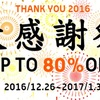 最大80%オフ!Spigenが大感謝祭!を開催中!