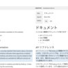 Nuxt.js と Vue.js 公式ドキュメントの翻訳を GitLocalize でやっていきランチ