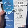【速報】練馬こぶしハーフマラソン完走しました!