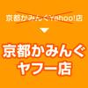 京都かみんぐYahoo!店は閉店して【京都かみんぐヤフー店】がオープン!