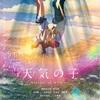 好きな映画『天気の子』