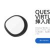 Oculus Quest 2は公式から度付きレンズが販売されている