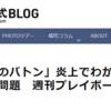 (雑記)web記事の『「#教師のバトン」炎上でわかった「学校」の構造的問題』
