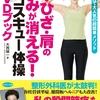 【前田美波里・エゴスキュー体操】動画解説 骨盤ゆがみ解消!代謝をあげて体重ダウン