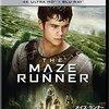 メイズ・ランナー(The Maze Runner)