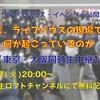 3/17配信のみ「緊急!!ライブハウス、イベンター公開会議!!! いま、ライブハウスの現場では何が起こっているのか -【東京・大阪】同時生中継-」お手伝いします。