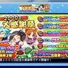 【ガチャ報告】サクスペ「2000日記念大感謝祭」