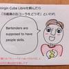 【BBAの使えるドラマ英語】people skills~「接客下手なバーテンダーだ」