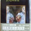 浜尾四郎「日本探偵小説全集 5」(創元推理文庫)-2「殺人鬼」