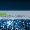 【SBIソーシャルレンディング】匿名化解除が進む!SBISL不動産担保ローン事業者ファンドNeo