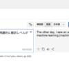 Google翻訳は使い物になるか?