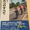 BRM1003近畿200km川西(準備編)(2020/10/03)