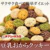 クッキーの楽天商品 | ダイエットフレーバーの購入後レビュー♪チアシード