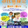 ファイターズ鎌ケ谷スタジアムで医療イベント【鎌ケ谷総合病院プレゼンツ市民健康祭】を開催します