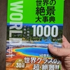 【良書】世界の絶景大事典1000