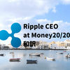 Ripple CEO at Money20/20 Europe 和訳