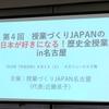 第四回齋藤先生の日本が好きなる!歴史授業講座in名古屋 レポート