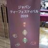 ジャパンティーフェスティバル2019に行ってきた