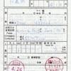 本日の使用切符:東京モノレール 浜松町駅発行 浜松町→品川シーサイド 出札補充券(乗車券)