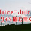 ハロプロスケジュール:Juice=Juice 11th シングル リリースイベントがいよいよスタート!