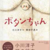 今年の「課題図書」、小川洋子だって!
