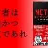 『NETFLIX コンテンツ帝国の野望』(ジーナ・キーティング著)のレビュー