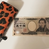 5千円で幸せ家計目指すの巻