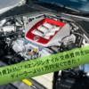 【維持費】R35GT-Rエンジンオイル交換費用を公開!ディーラーより1万円安くできた!