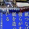 佐々涼子『紙をつなげ!彼らが本の紙を造っている:再生・日本製紙石巻工場』