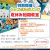 特別開催『キッズボルダリング,夏休み短期教室』参加者大募集❢