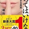 読書日記 ~'残酷すぎる真実'-2