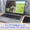 【ドスパラ】レイトレック VF-HEWレビュー 口コミ【テレワーク用PC】