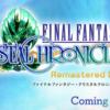 【PS4・Switch】FFクリスタルクロニクル リマスターが2019年に発売予定!新トレーラー公開!