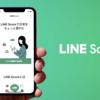 LINEの信用スコア「LINE Score(ラインスコア)」の利用データと仕組み