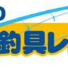 半田店発 釣具はレンタルできるんです!!