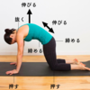 【肩こり解消法】ストレッチで胸椎を柔らかくする4つの方法