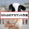 【2019年2月版】Githubのアカウント作成方法。