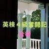 「英検4級奮闘記」無事合格 〜小学生にオススメの参考書・問題集〜
