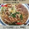 インスタグラムストーリー #178 麺の館